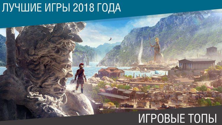 Самые лучшие игры 2018 года на PC, PS4, Xbox One и Nintendo Switch