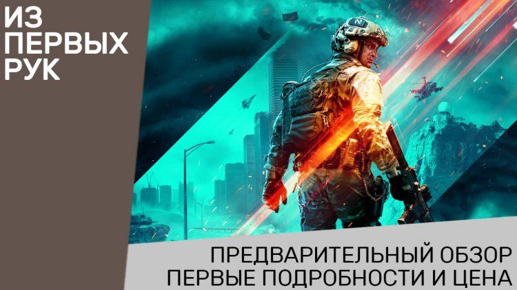 Battlefield 2042 - Предварительный обзор - Первые подробности и цена