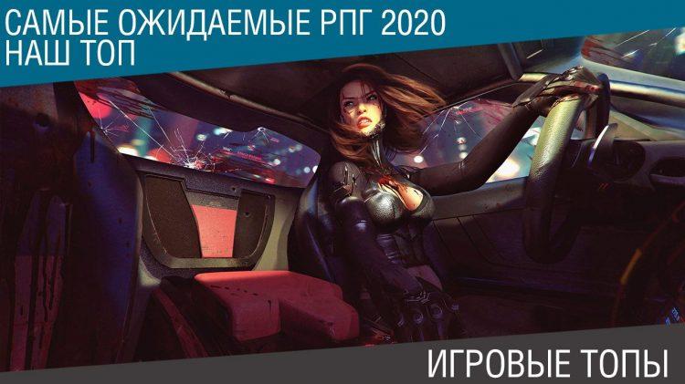 Самые ожидаемые RPG 2020. ТОП лучших ролевых игр