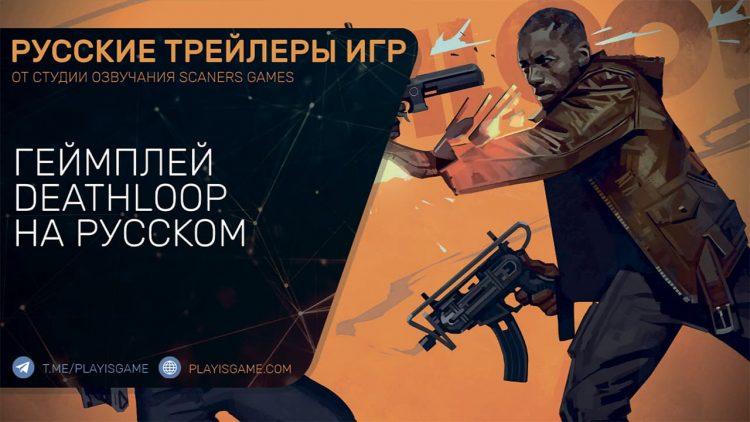 DEATHLOOP - Кольт против Джулианны - Схватка двух якодзум - На русском в озвучке Scaners Games