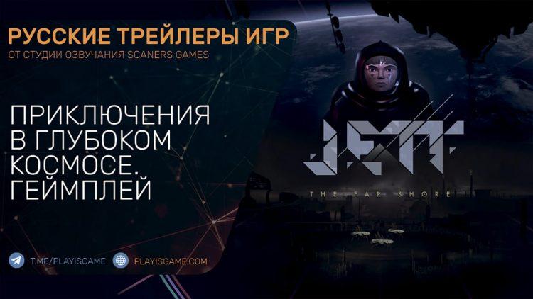 JETT: The Far Shore - Приключение в глубоком космосе - Геймплей на русском в озвучке Scaners Games