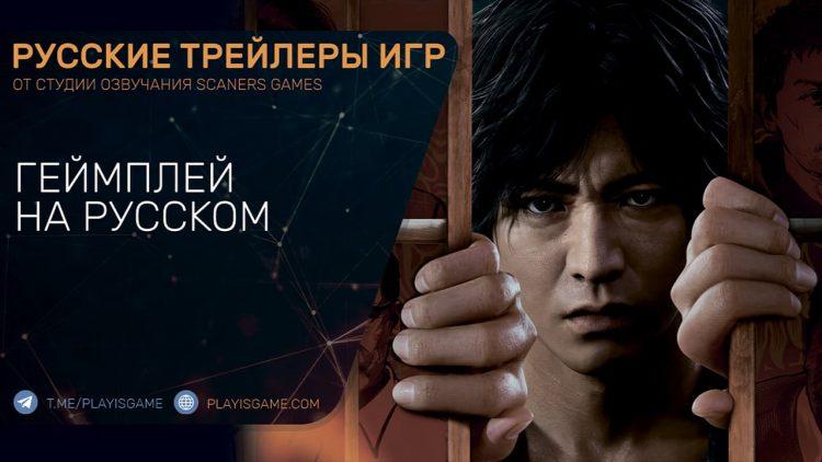 Lost Judgment - Геймплей на русском в озвучке Scaners Games