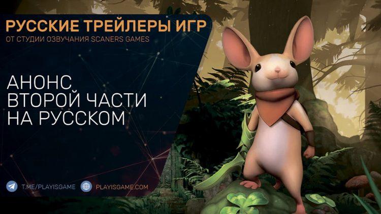 Moss: Book II - Анонс на русском языке в озвучке Scaners Games