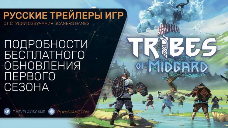 Tribes of Midgard - Новинки первого сезона The Wolf Saga - На русском в озвучке Scaners Games