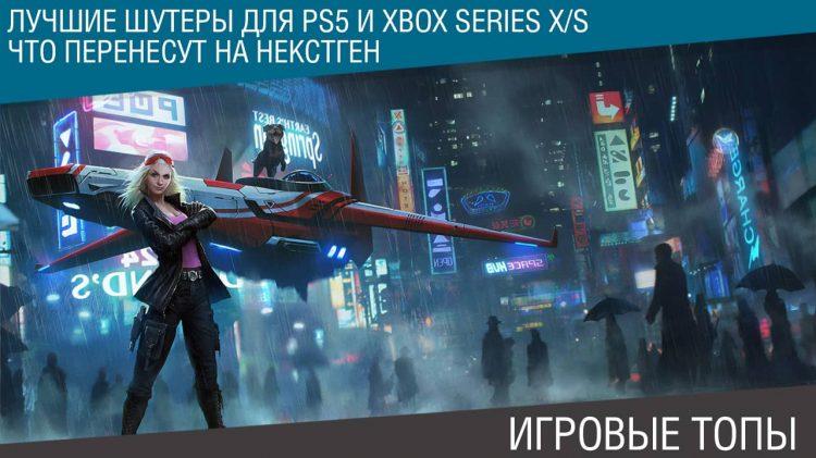 Лучшие шутеры для PS5 и Xbox Series X/S. Что перенесут на некстген