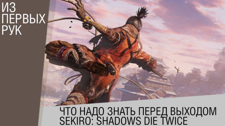 Что нас ждет в Sekiro: Shadows Die Twice. Краткий обзор перед выходом