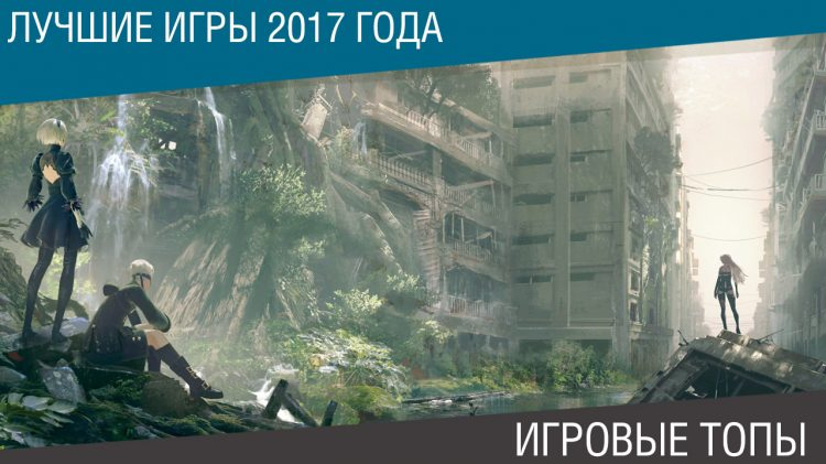 Лучшие игры 2017 - Наш ТОП