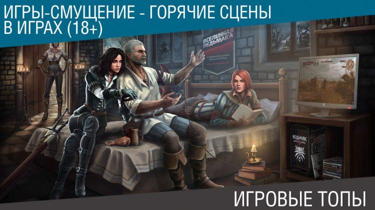 Игры-смущение - Горячие сцены в играх (18+)