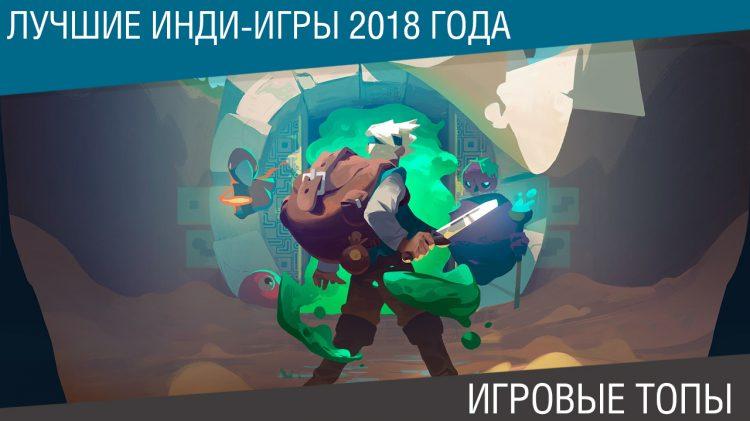 Лучшие инди-игры 2018 (ПК, PS4, Xbox One, Nintendo Switch)