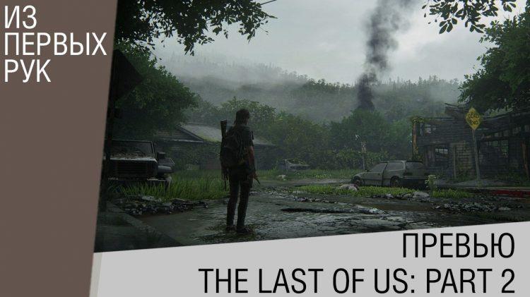 Предварительный обзор (превью) The Last of Us: Part 2
