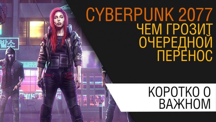 Чем грозит очередной перенос Cyberpunk 2077