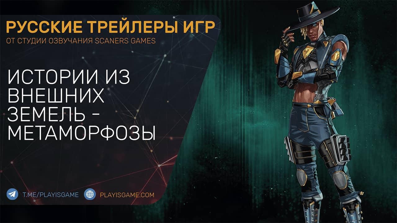 Apex Legends - Истории из Внешних земель — Метаморфозы - На русском в озвучке Scaners Games