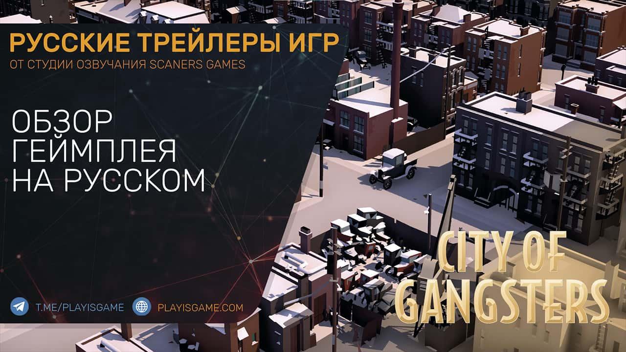 City of Gangsters - Обзор геймплея на русском