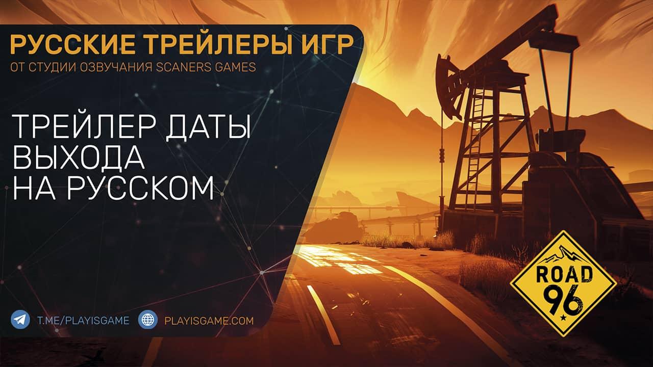 ROAD 96 - Дата релиза - На русском языке в озвучке Scaners Games