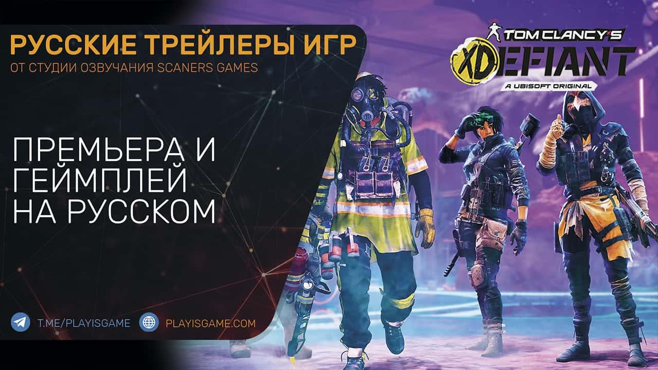 Tom Clancy's XDefiant - Премьера и геймплей на русском в озвучке Scaners Games
