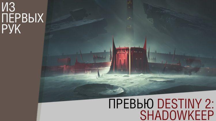 Превью Destiny 2: Shadowkeep (предварительный обзор)