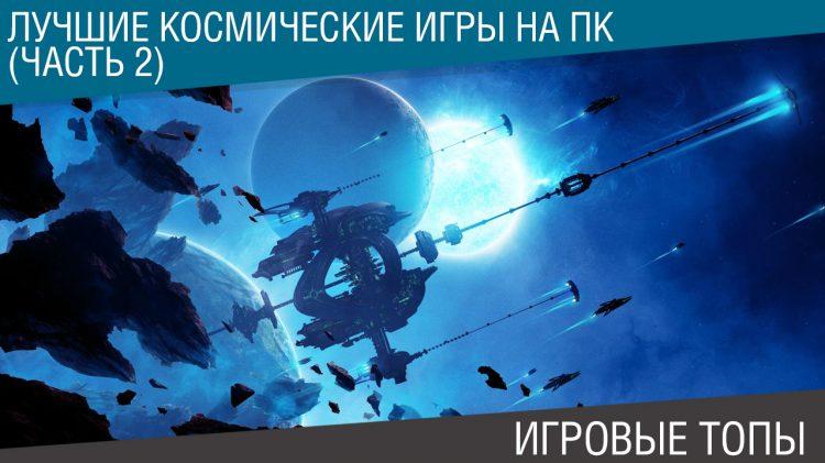 Лучшие космические игры на ПК (Часть 2)