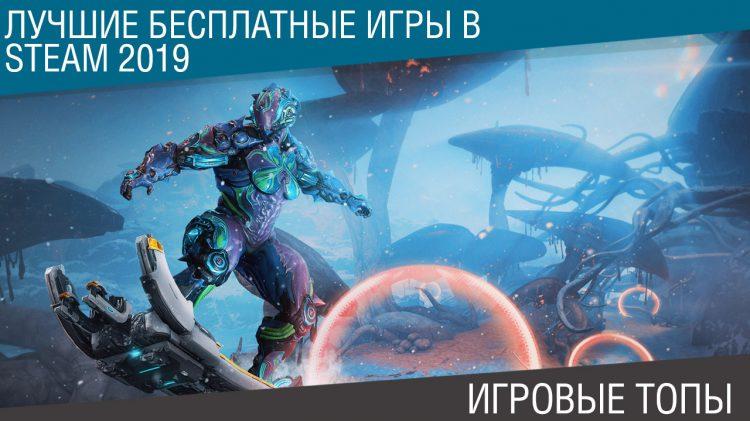Халява! Лучшие бесплатные игры в Steam 2019