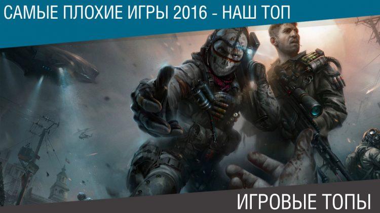 Самые плохие игры 2016 - Наш ТОП