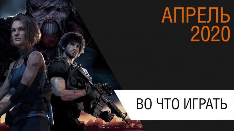 Во что поиграть - Апрель 2020 года - ТОП новых игр (PS4, Xbox One, PC, Nintendo Switch)