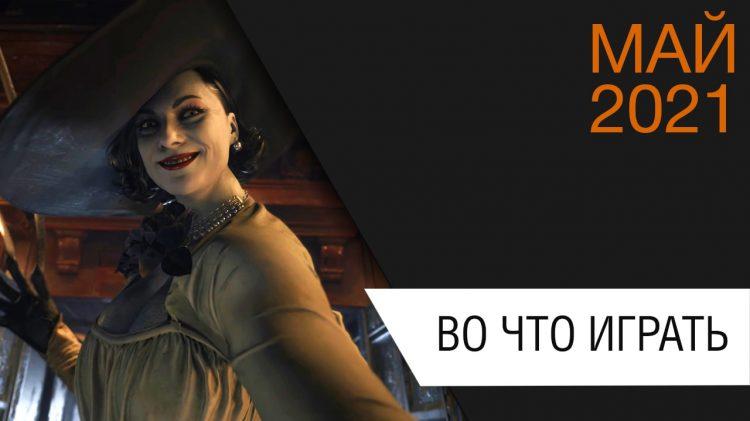 Во что поиграть - Май 2021 года - ТОП новых игр (PC, PS4, PS5, Xbox One, Xbox Series, Switch)