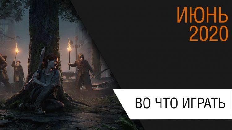 Во что поиграть - Июнь 2020 года - ТОП новых игр (PS4, Xbox One, PC, Nintendo Switch)