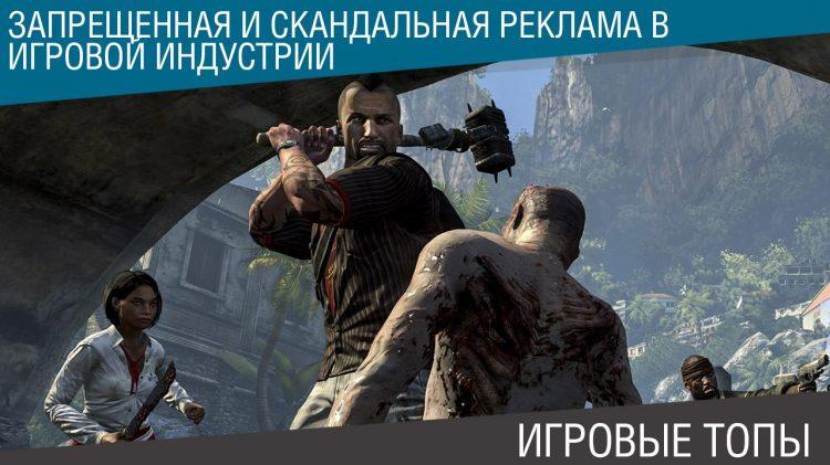 Запрещенная и скандальная реклама в игровой индустрии