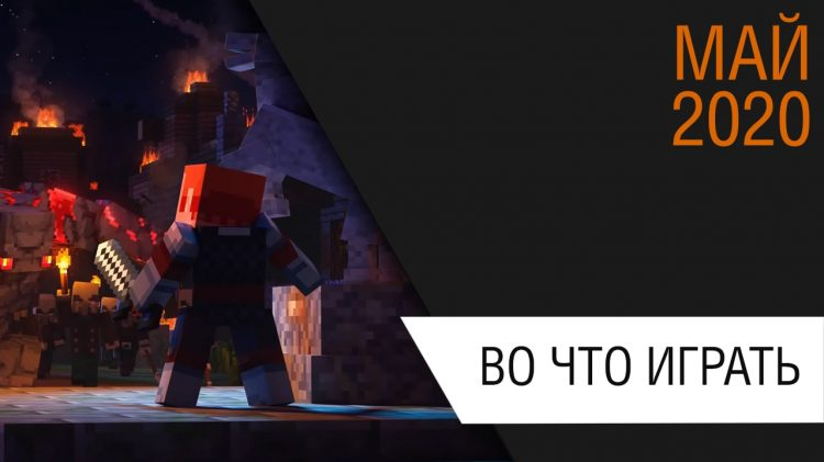 Во что поиграть - Май 2020 года - ТОП новых игр (PS4, Xbox One, PC, Nintendo Switch)