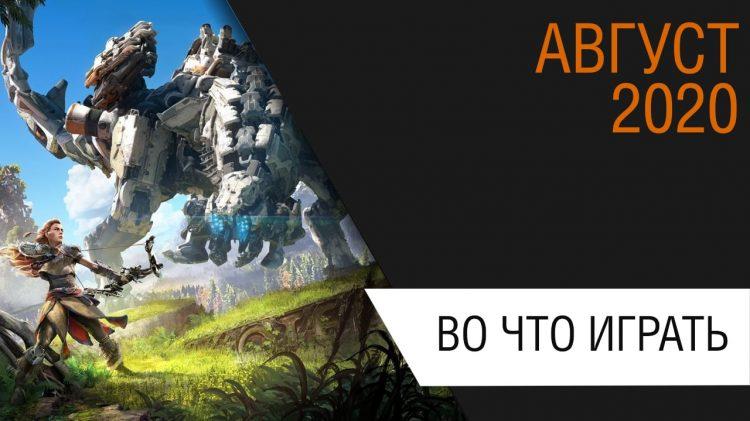 Во что поиграть - Август 2020 года - ТОП новых игр (PS4, Xbox One, PC, Nintendo Switch)