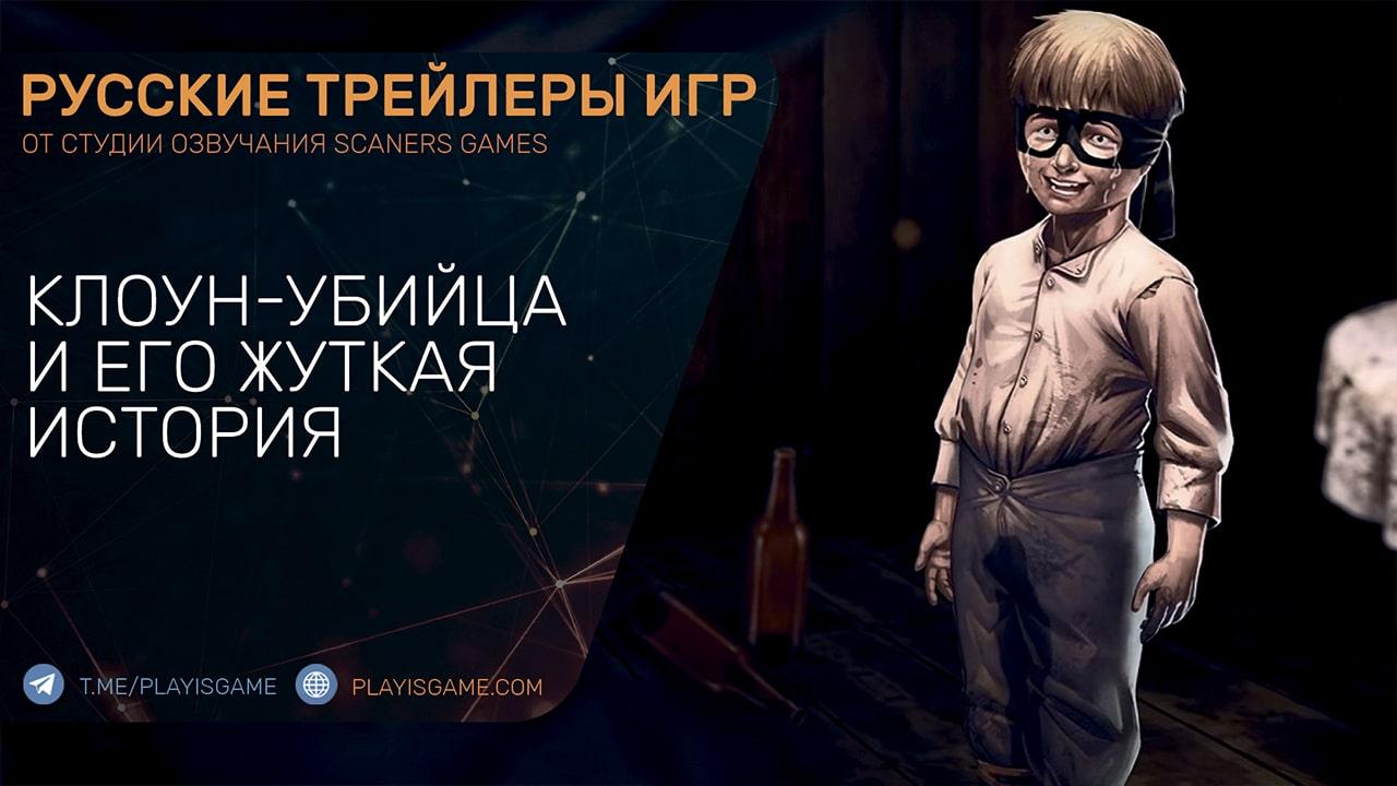 Dead by Daylight - Клоун-убийца - Том VIII Освобождение - На русском языке в озвучке Scaners Games