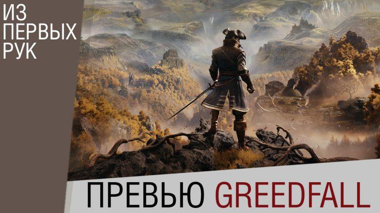 GreedFall - Предварительный обзор (превью игры)