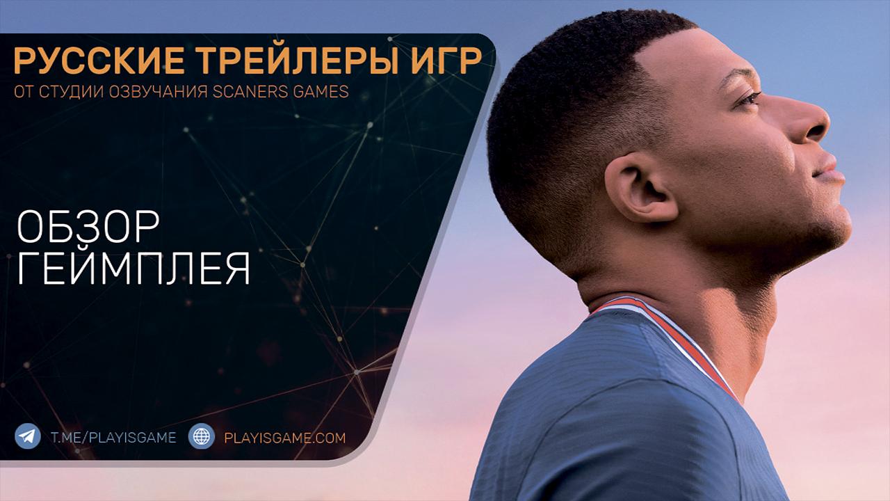 FIFA 22 - Обзор геймплея - Русский трейлер