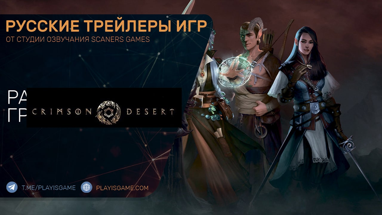 Pathfinder: Wrath of the Righteous - Работа над графикой - Трейлер на русском