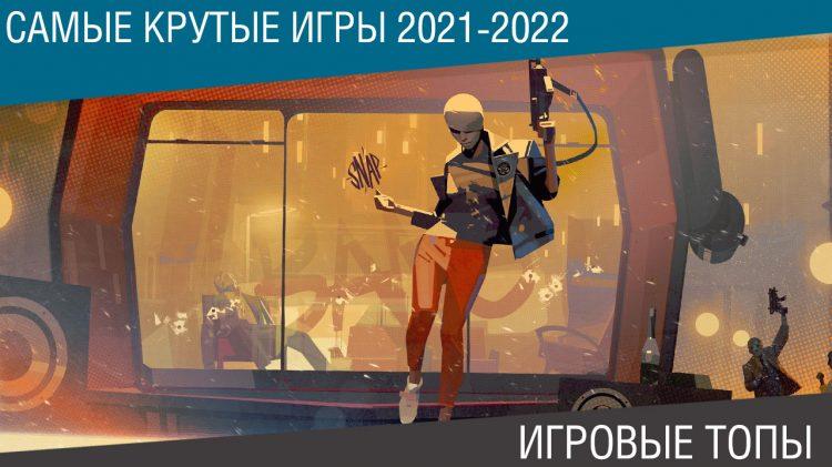 Ожидаемые игры 2021-2022 - ТОП крутых игр - Это надо видеть