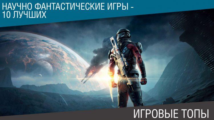 Научно фантастические игры - 10 лучших
