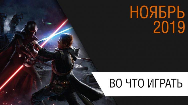Во что поиграть - Ноябрь 2019 года - ТОП новых игр (PS4, Xbox One, PC, Nintendo Switch)