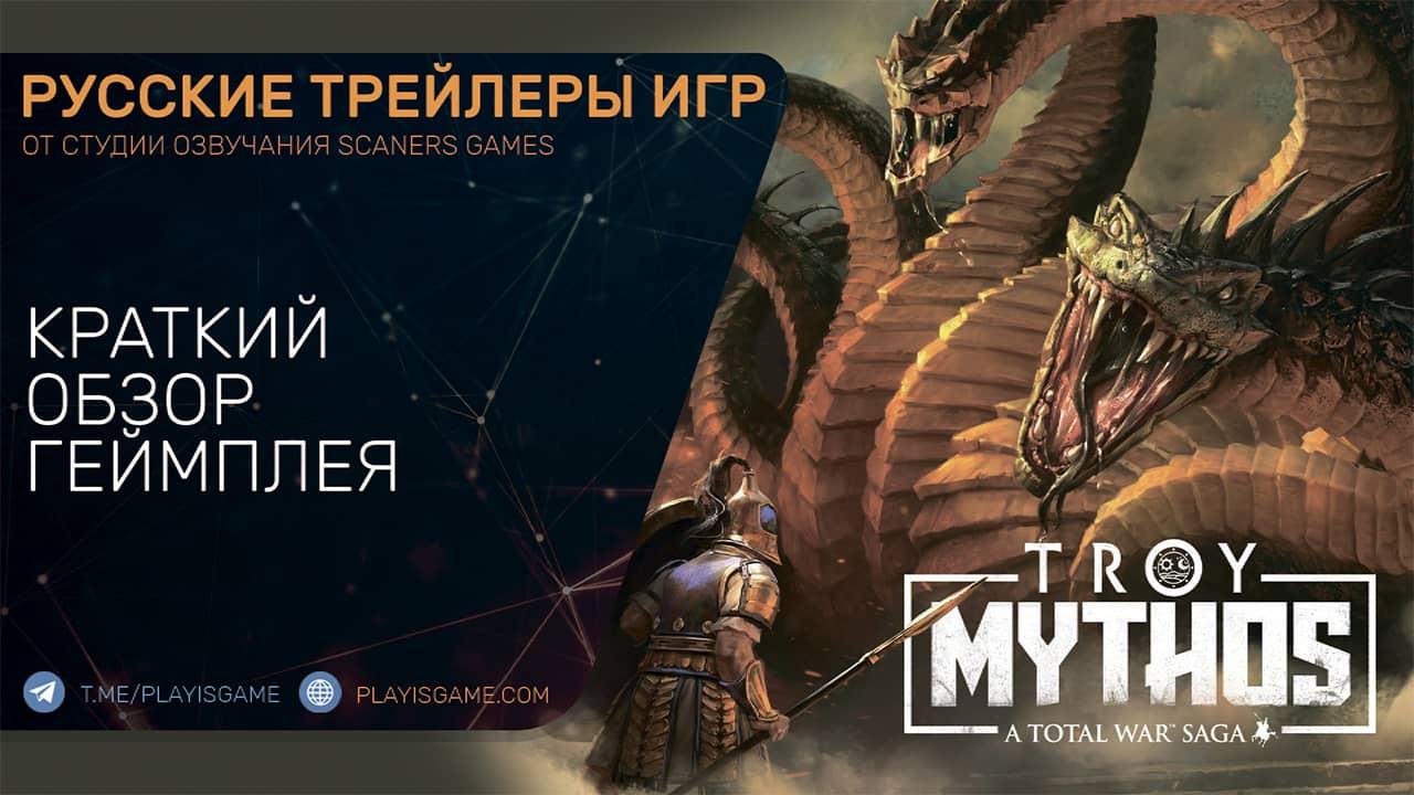 A Total War Saga: Troy - Mythos (Мифы) - Краткий обзор дополнения на русском языке