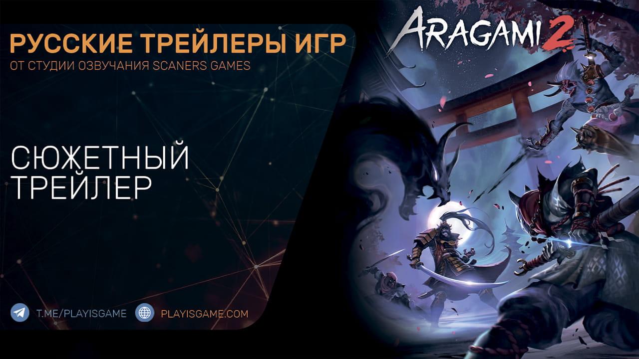 Aragami 2 - Сюжетный трейлер на русском языке