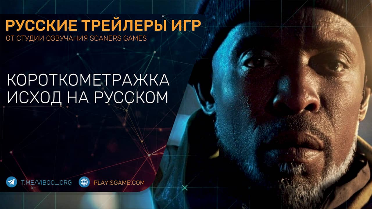 Battlefield 2042 - Короткометражка Исход на русском в озвучке Scaners Games