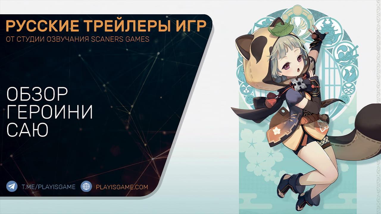 Genshin Impact - Героиня Саю Колесо ветра - Геймплей на русском