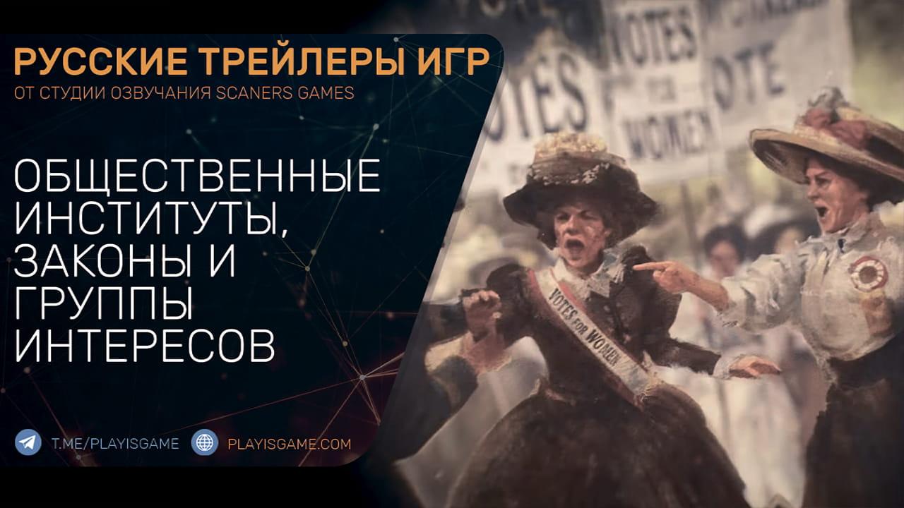 Victoria 3 - Законы, институты и группы интересов - Геймплей на русском в озвучке Scaners Games