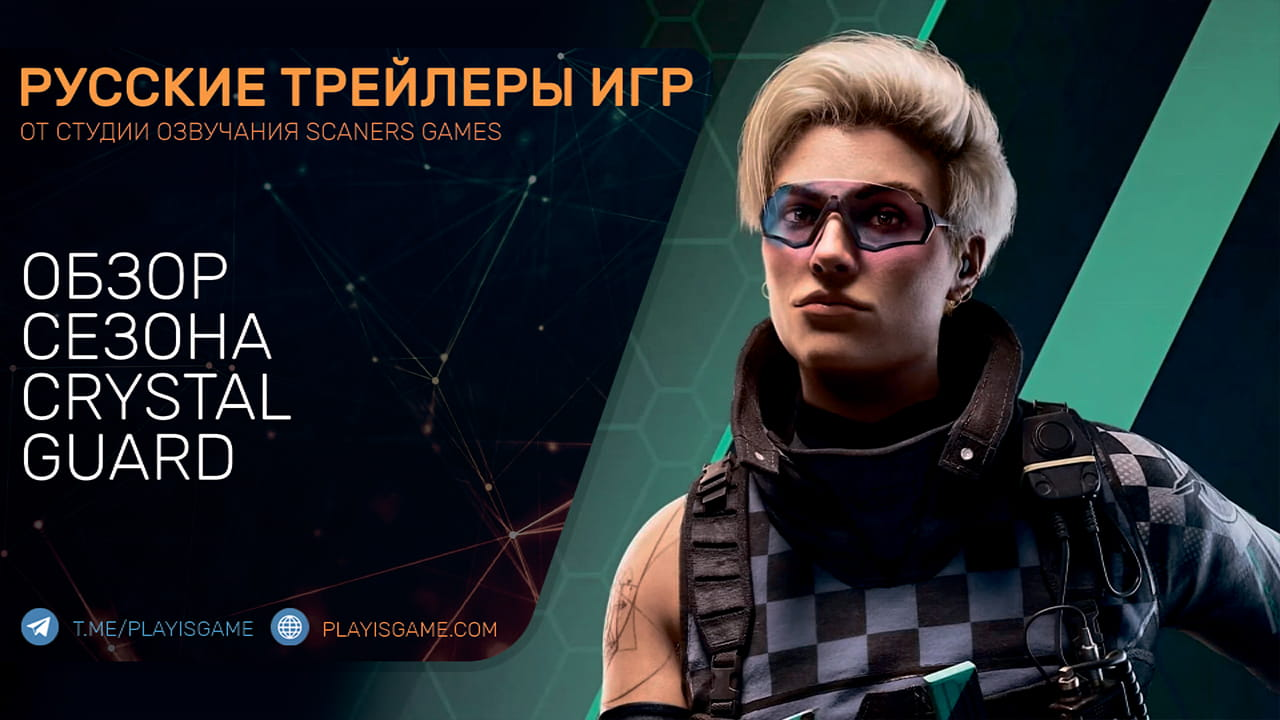 Rainbow Six Siege – Обзор сезона Crystal Guard, геймплей, оперативник Osa - Подробности на русском