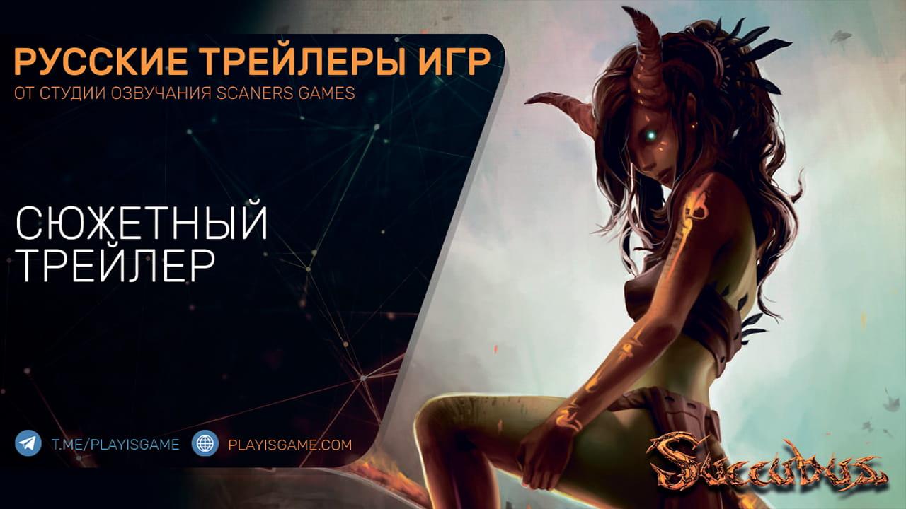 Succubus - Сюжетный трейлер на русском - СТРОГО 18+!