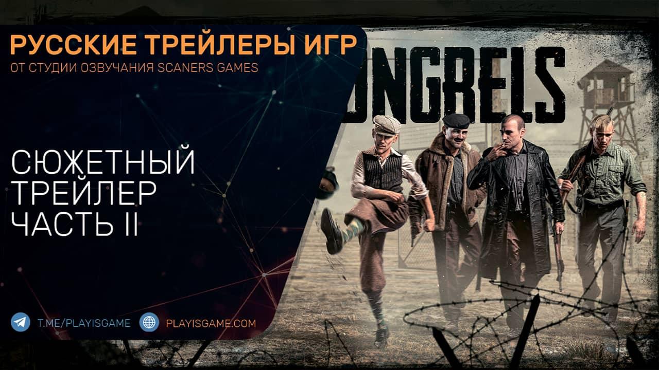 War Mongrels - Сюжетный трейлер на русском - Часть 2