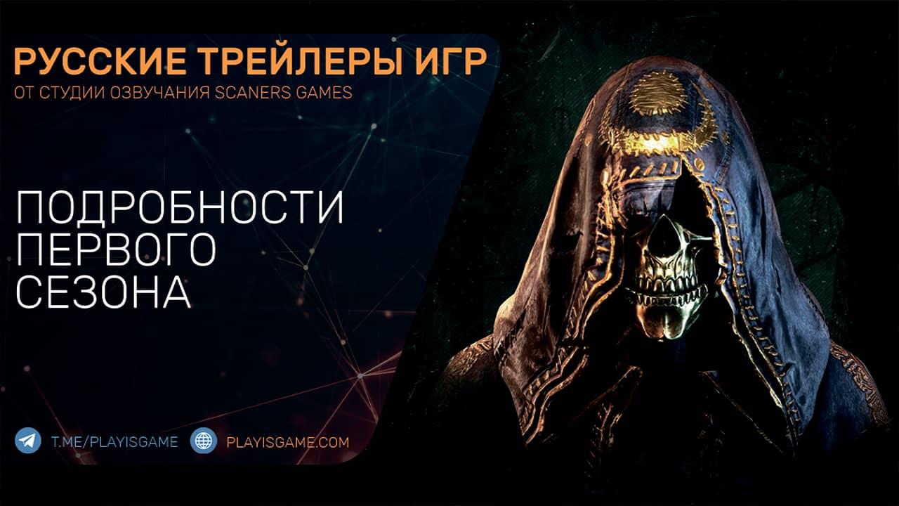 Hood: Outlaws & Legends - Геймплей и подробности 1 сезона - На русском в озвучке Scaners Games