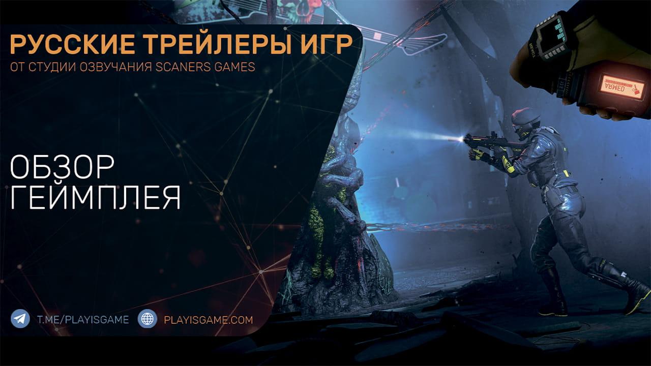 Rainbow Six Extraction (Эвакуация) - Обзор геймплея на русском языке в озвучке Scaners Games