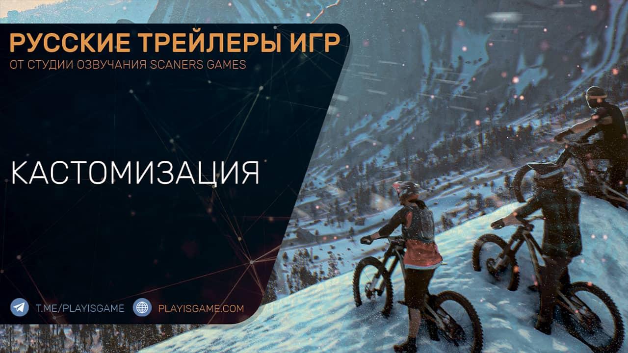 Riders Republic - Кастомизация, геймплей - На русском языке в озвучке Scaners Games