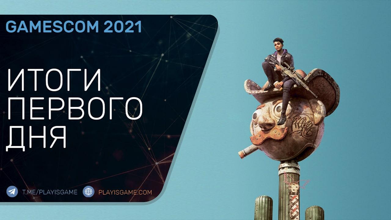 Gamescom 2021 - Итоги 1-го дня - Анонсы и премьеры