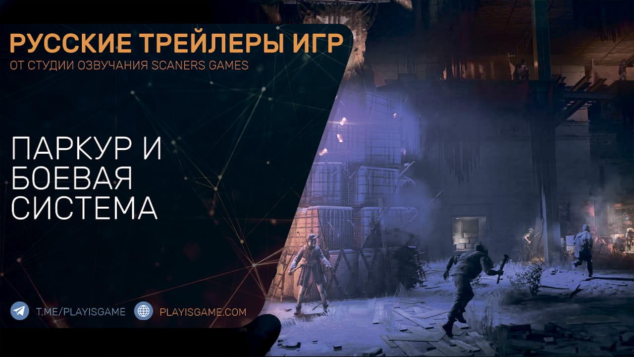 Dying Light 2 - Паркур и боевая система - Обзор и геймплей - На русском в озвучке Scaners Games