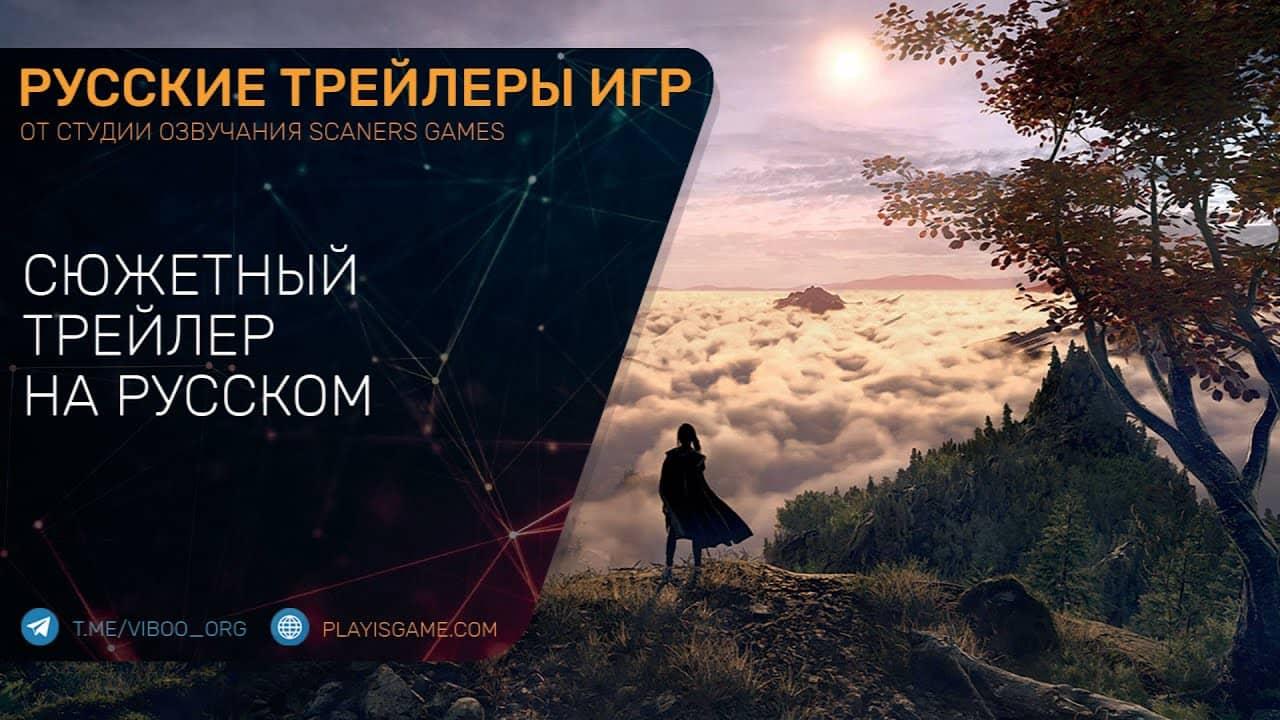 Forspoken Сюжетный трейлер на русском озвучка